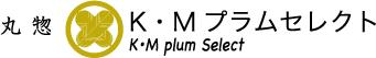 丸惣 K・M プラムセレクト